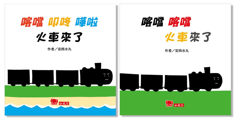喀噹 喀噹~火車來了 系列套書 共2冊