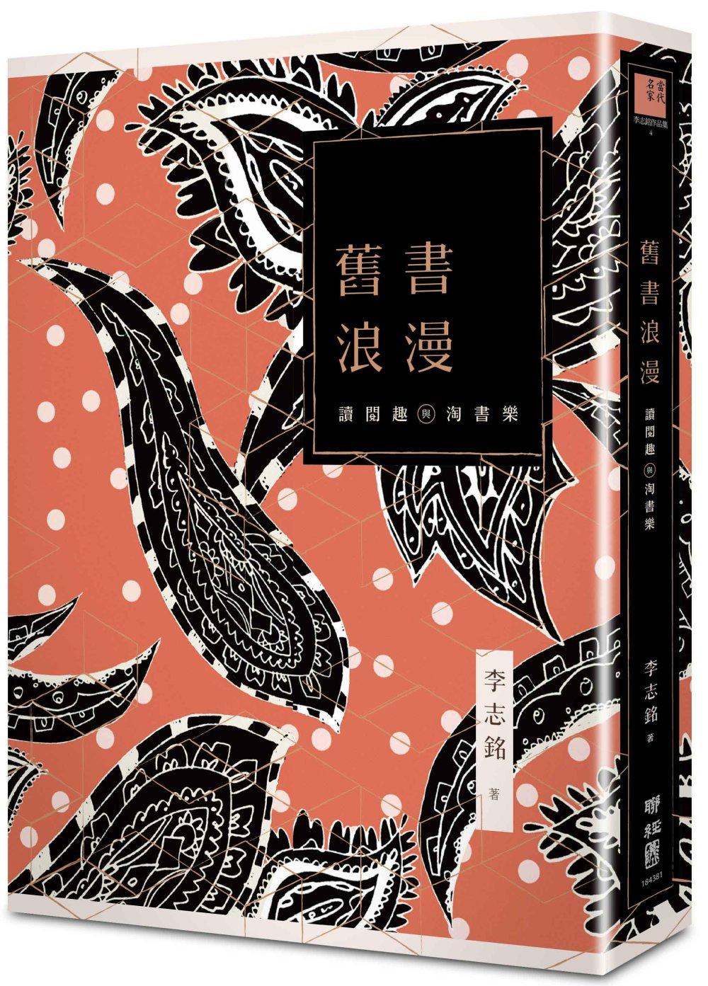 舊書浪漫:讀閱趣與淘書樂(限量典藏書盒精裝藏書票版)