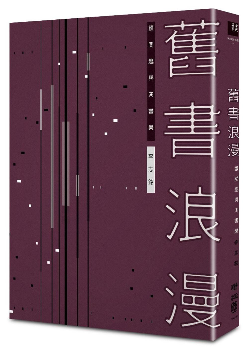 舊書浪漫:讀閱趣與淘書樂 (平裝)