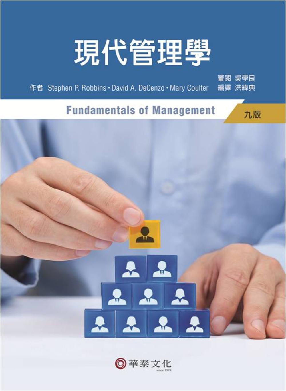 現代管理學(9版)