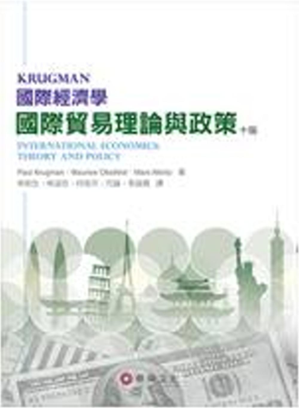 國際經濟學:國際貿易理論與政策(10版)
