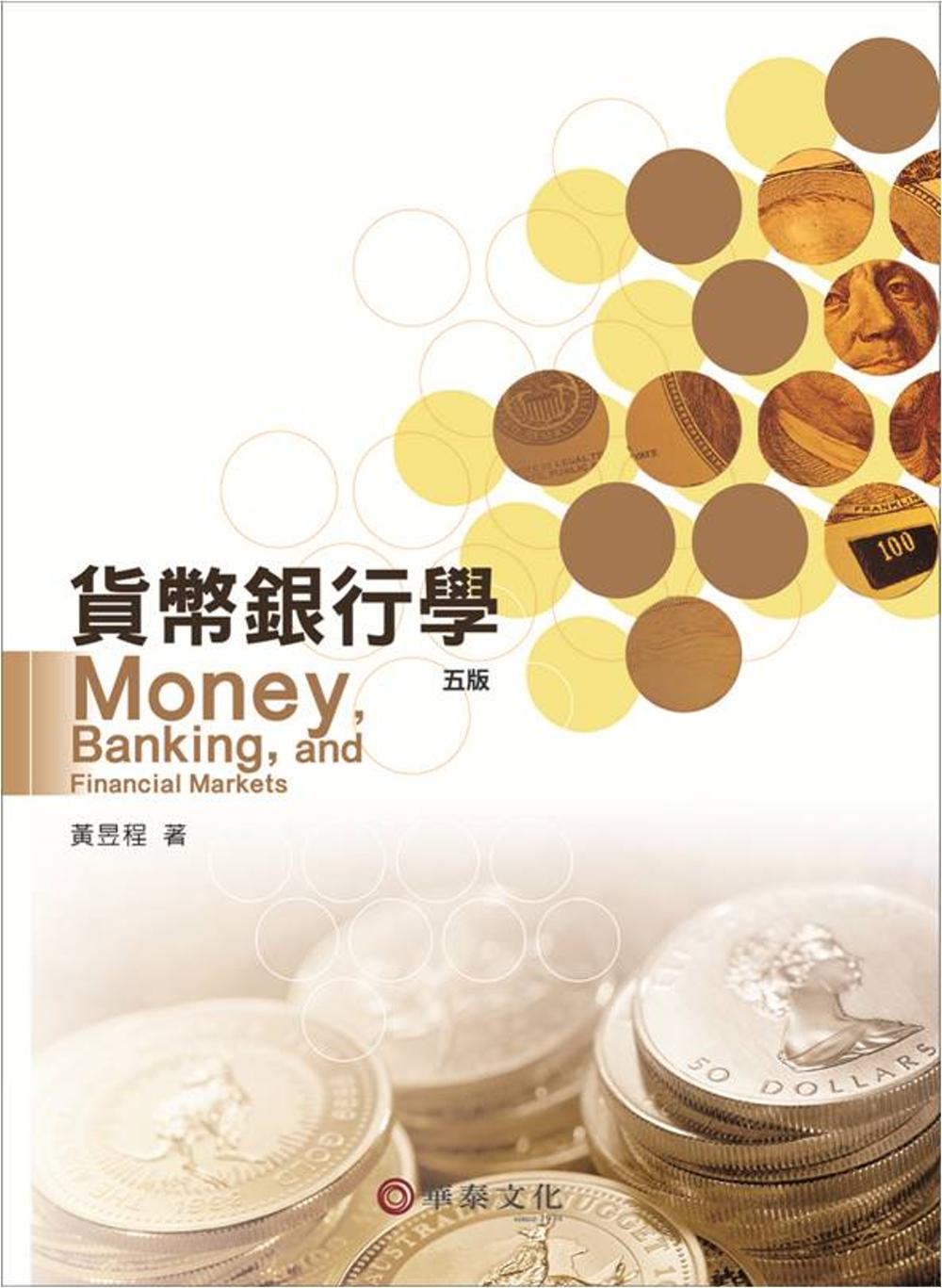 貨幣銀行學(5版)