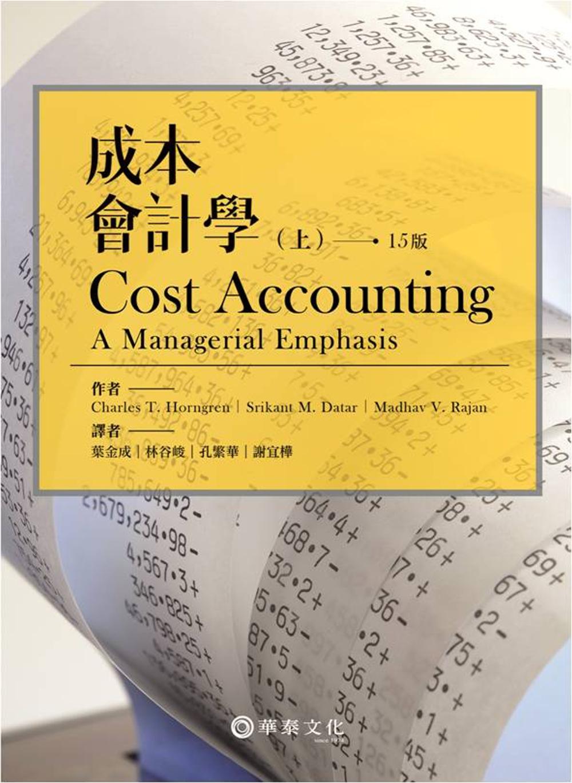 成本會計學(上)15版