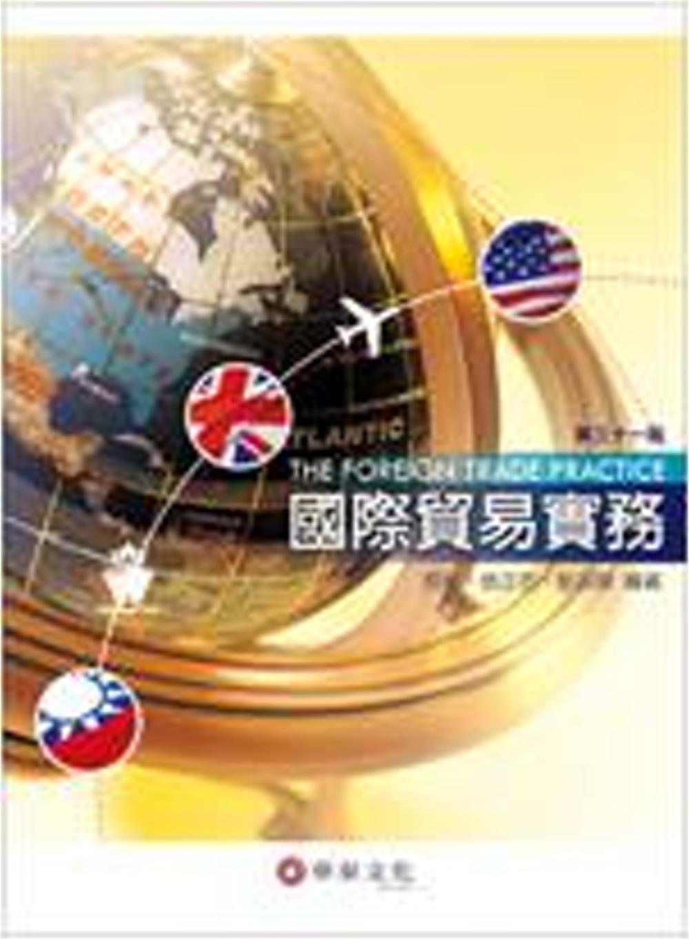 國際貿易實務(31版)