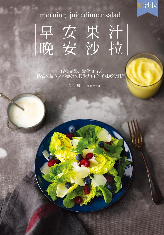 ◤博客來BOOKS◢ 暢銷書榜《推薦》早安果汁,晚安沙拉:1週2蔬果,變化365天防癌×抗老×不疲勞×代謝力UP的美味輕食料理