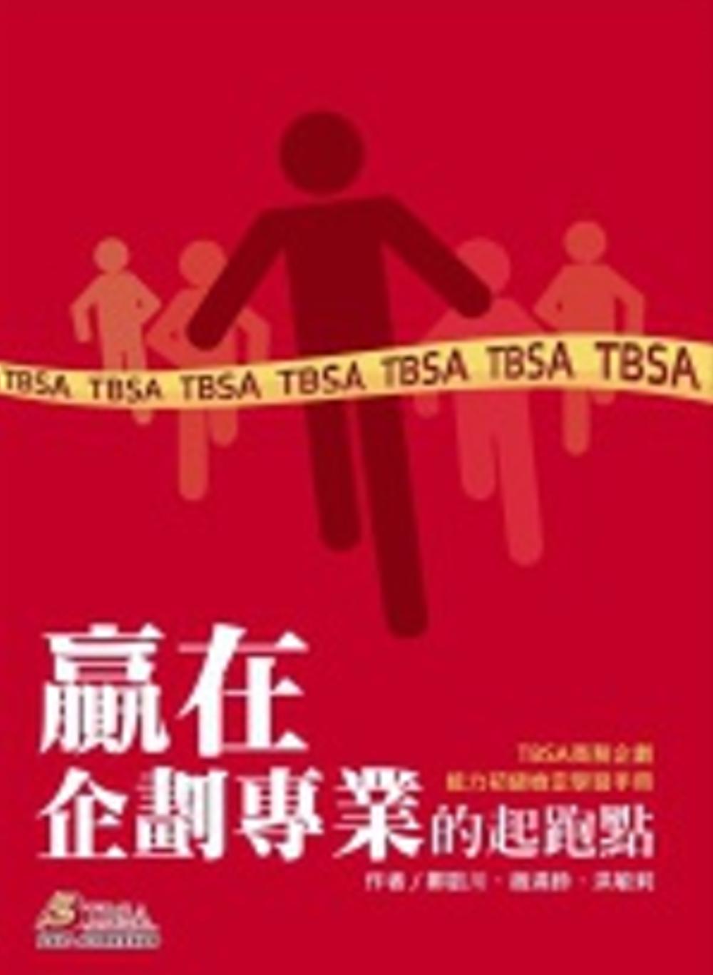 贏在企劃專業的起跑點:TBSA商務企劃能力初級檢定學習手冊4/e