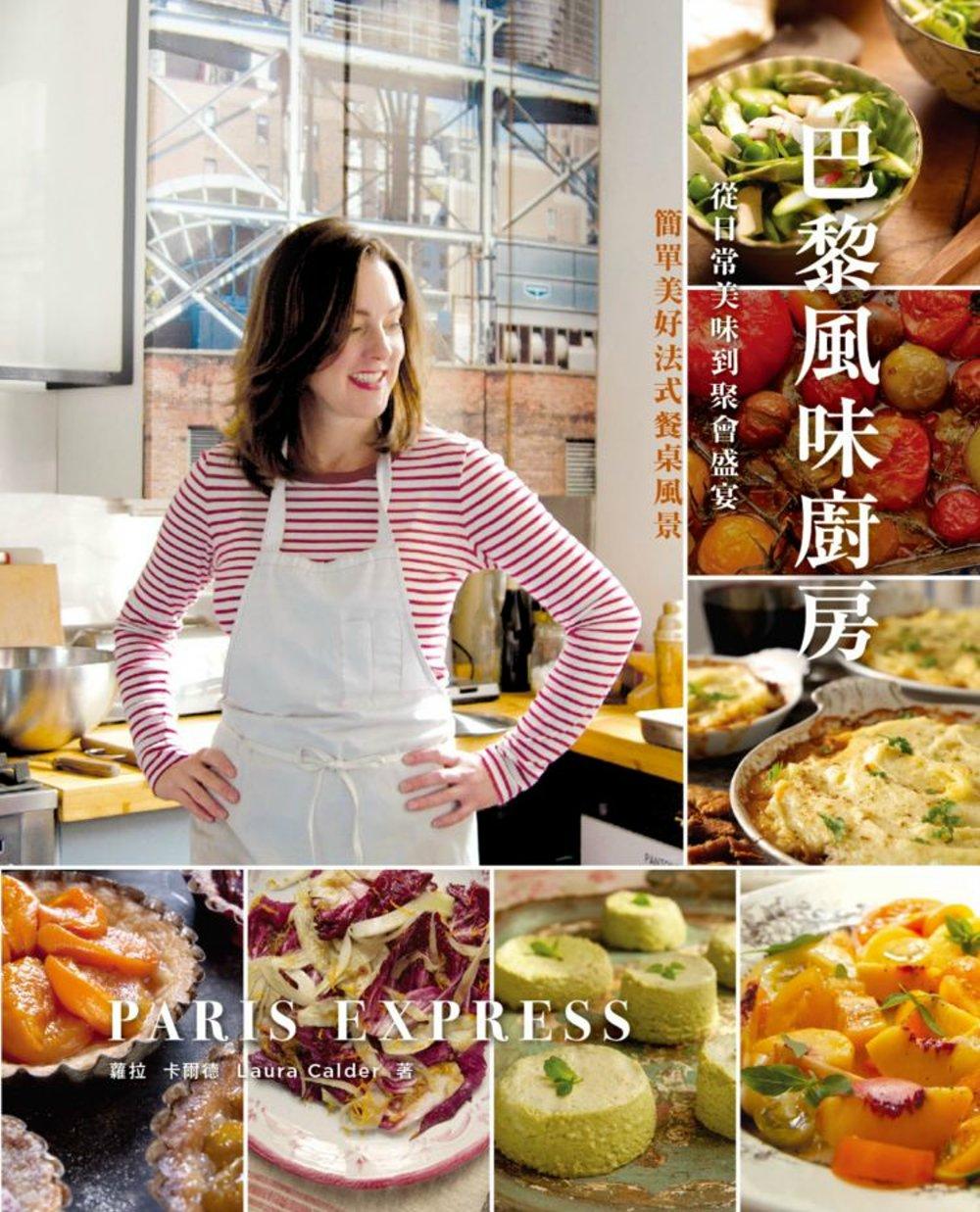 巴黎風味廚房:從日常美味到聚會盛宴,簡單美好法式餐桌風景