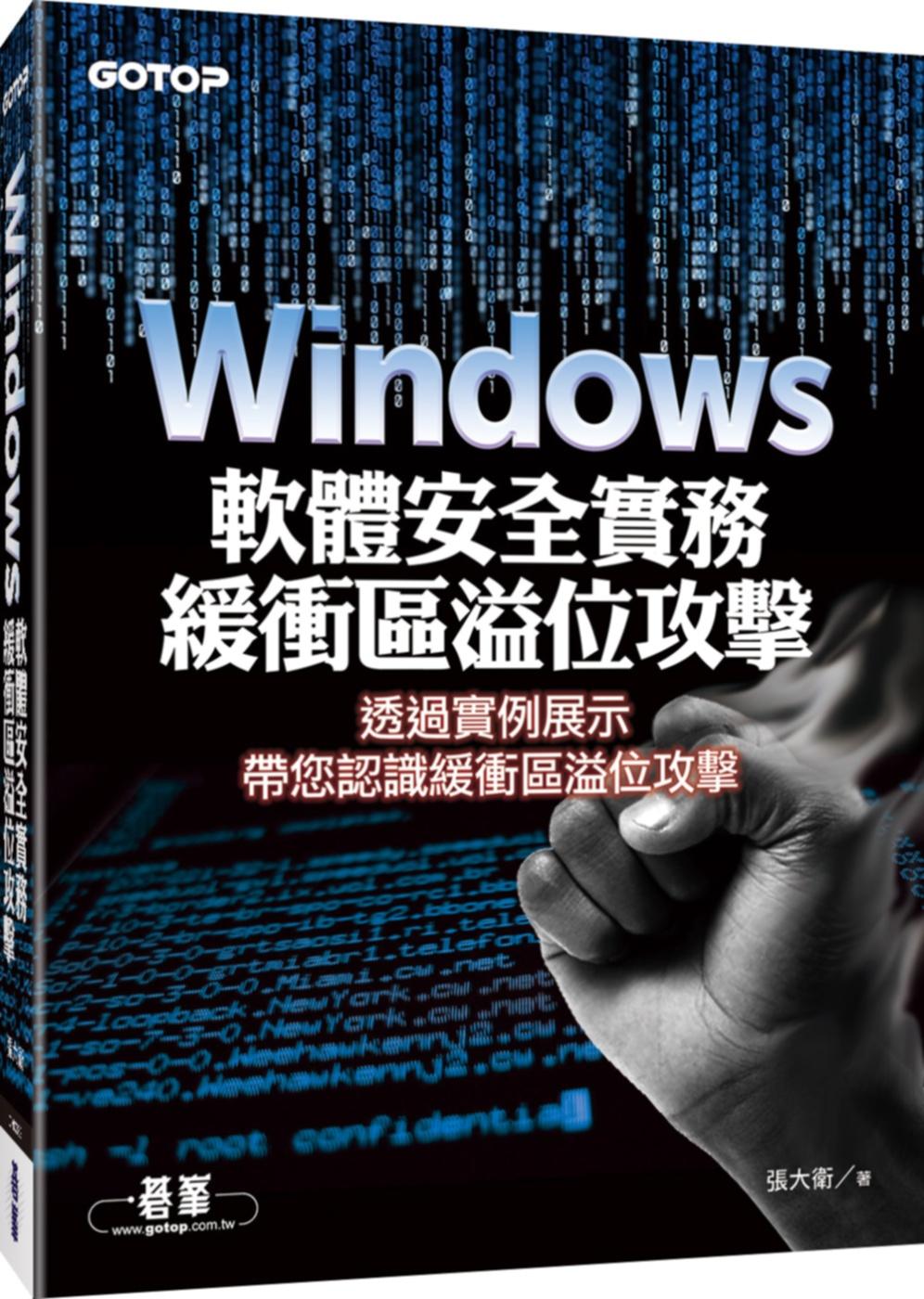 Windows軟體安全實務:緩...