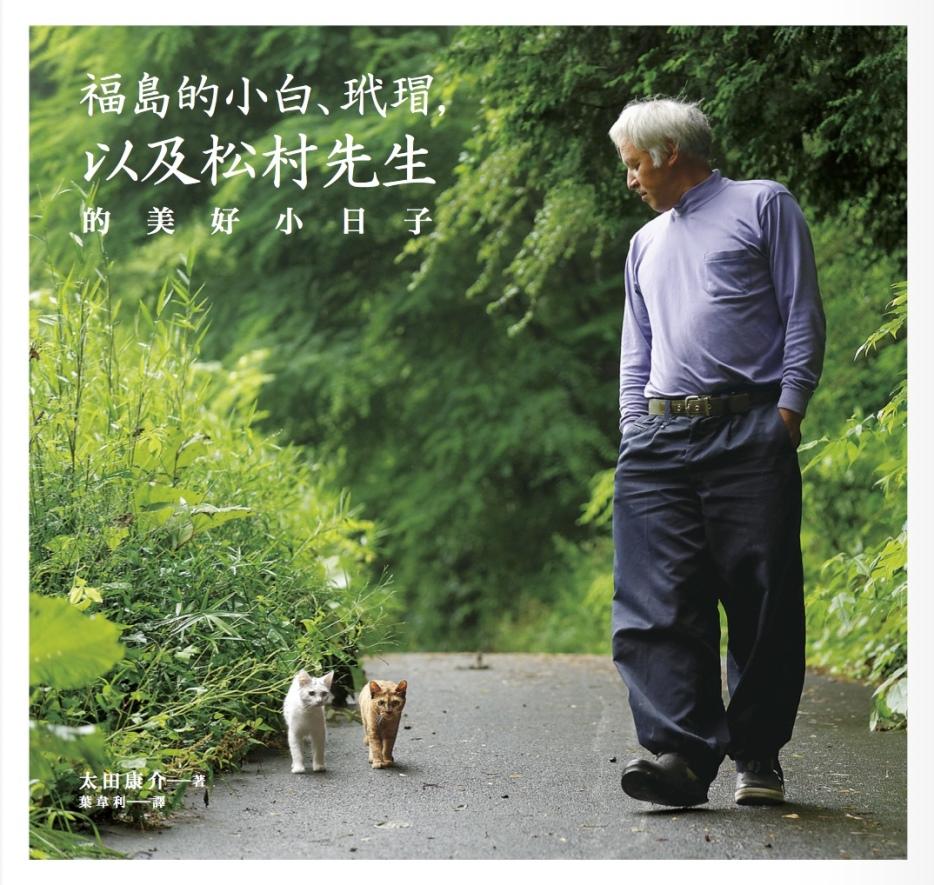 福島的小白、玳瑁以及松村先生的美好小日子