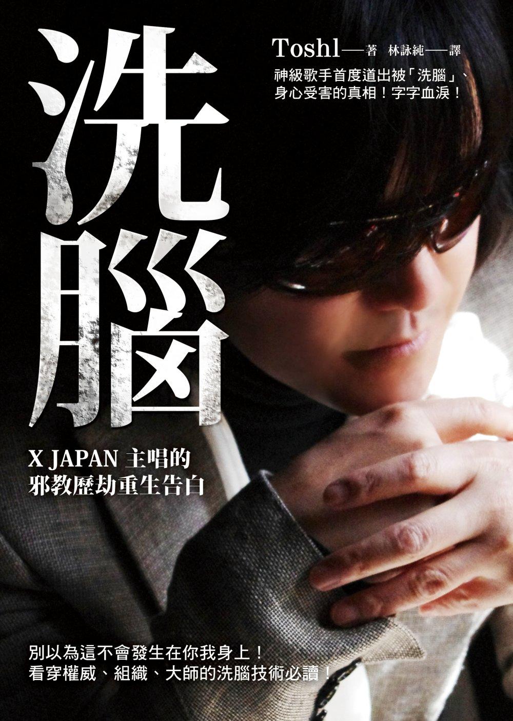 洗腦:X JAPAN主唱的邪教歷劫重生告白