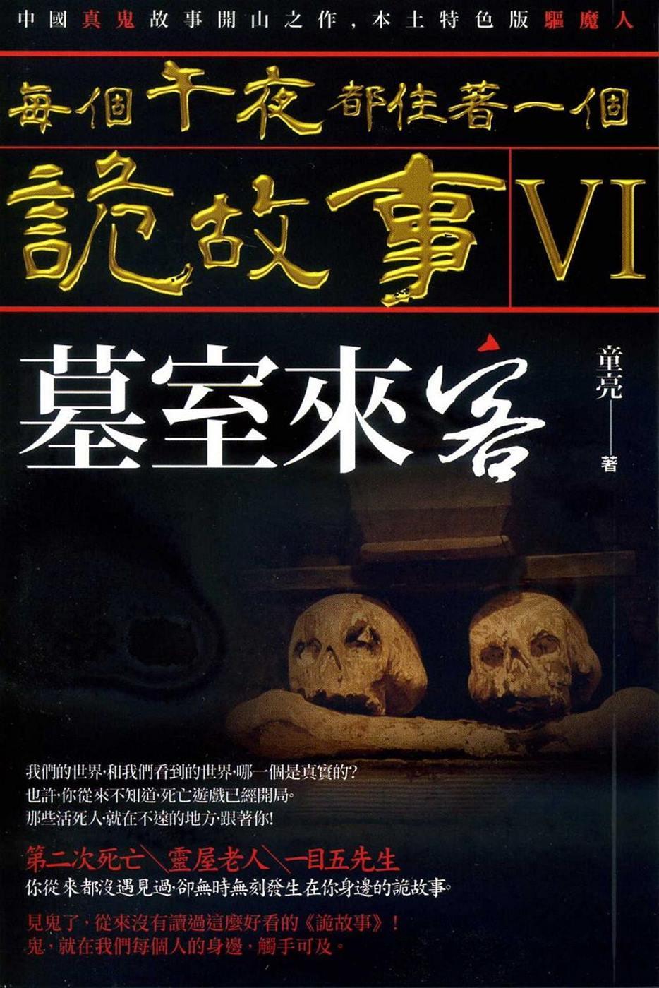 每個午夜都住著一個詭故事VI─墓室來客
