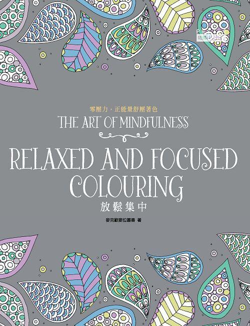 ◤博客來BOOKS◢ 暢銷書榜《推薦》零壓力,正能量舒壓著色:放鬆集中(隨書贈送和緩療癒CD)