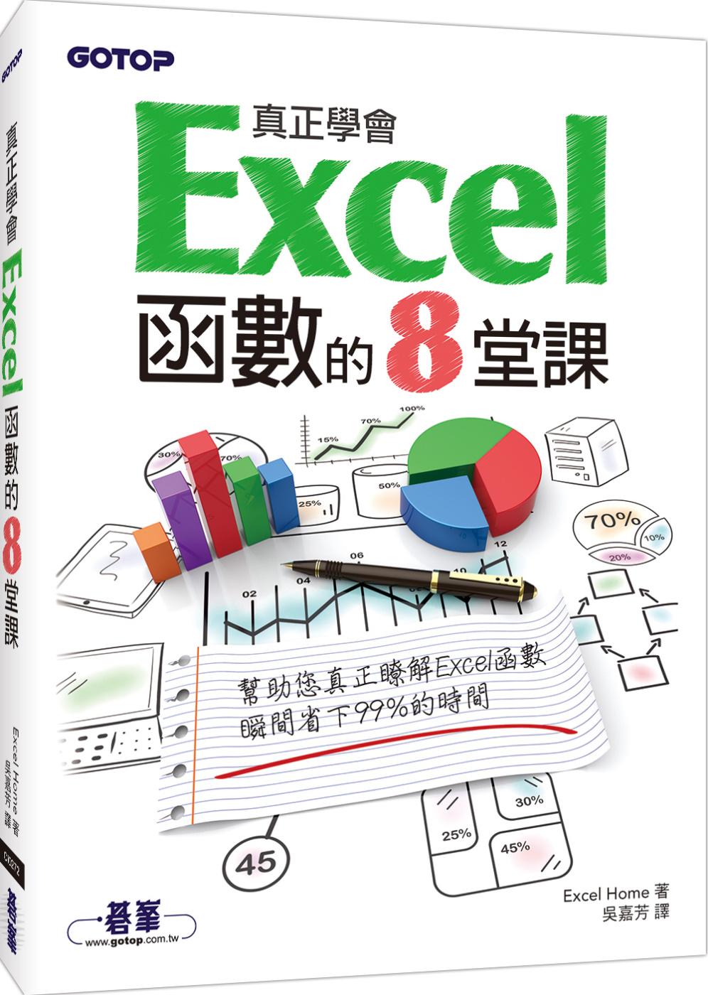 真正學會Excel函數的8堂課