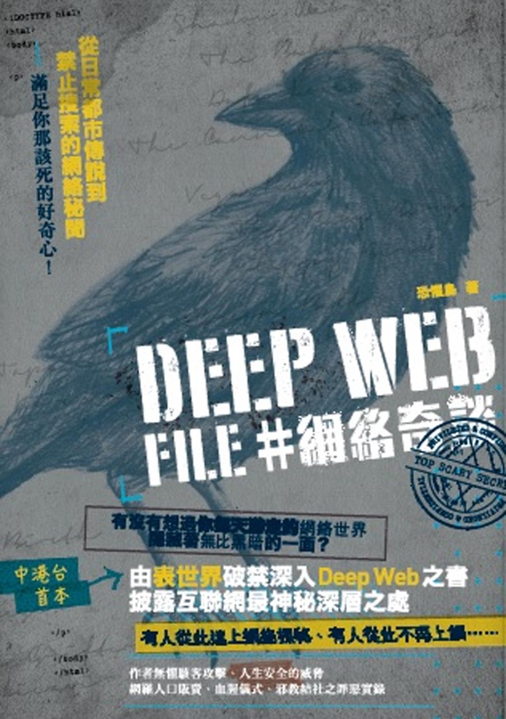 Deep Web File #網絡奇談