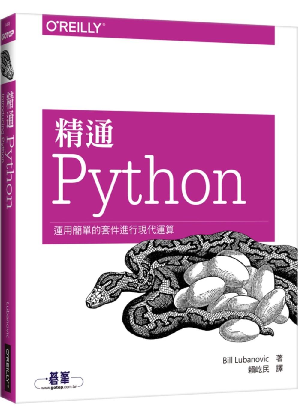精通 Python:運用簡單的套件進行現代運算