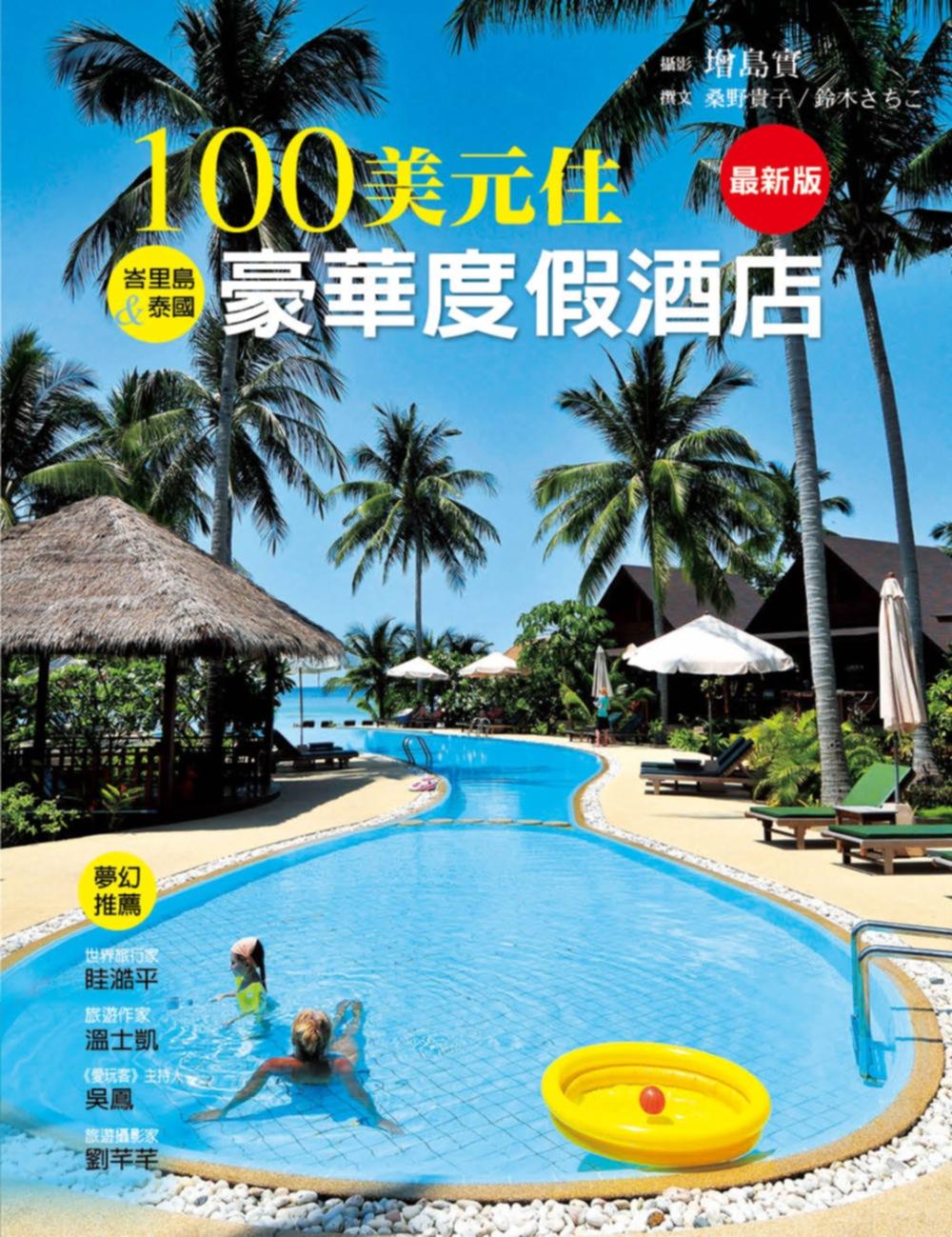 100美元住豪華度假酒店(最新...
