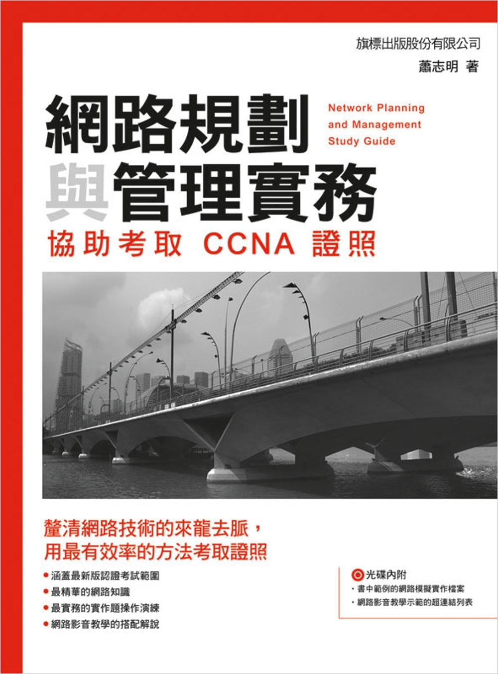 網路規劃與管理實務:協助考取 CCNA 證照