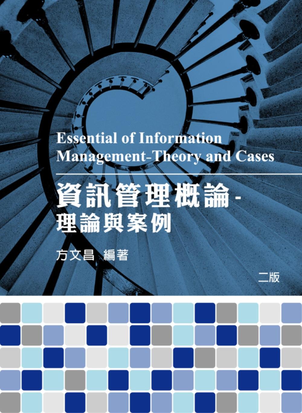 資訊管理概論:理論與案例(2版)