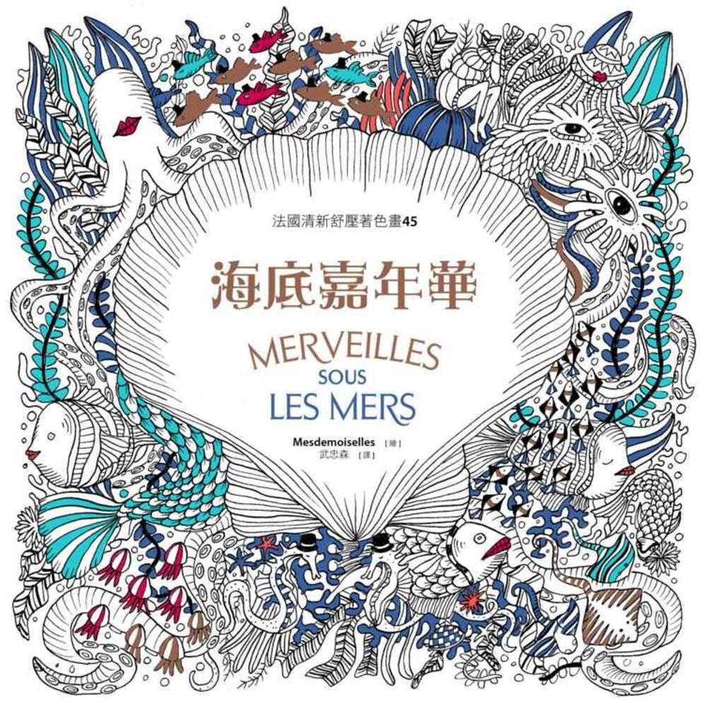 法國清新舒壓著色畫45:海底嘉年華