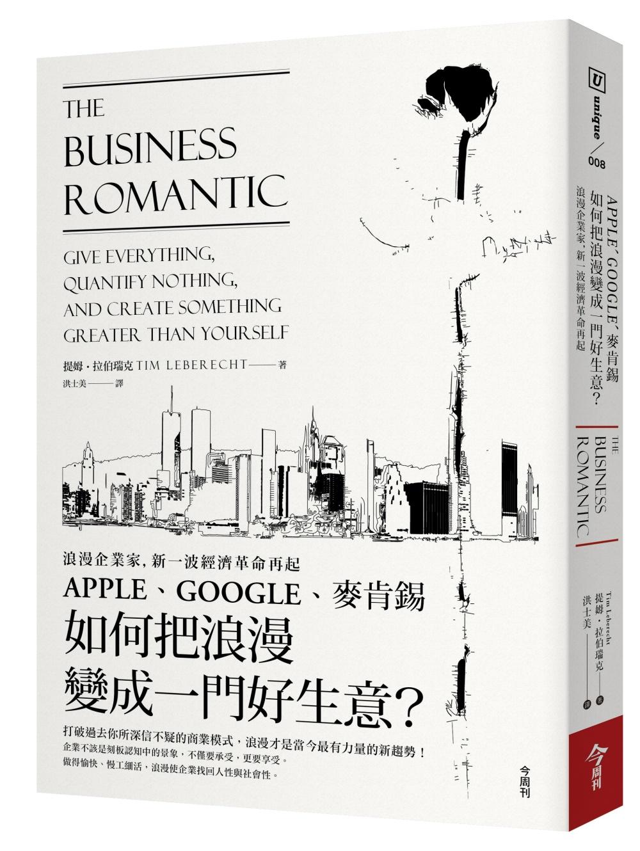 浪漫企業家,新一波經濟革命再起:APPLE、GOOGLE、麥肯錫 如何把浪漫變成一門好生意