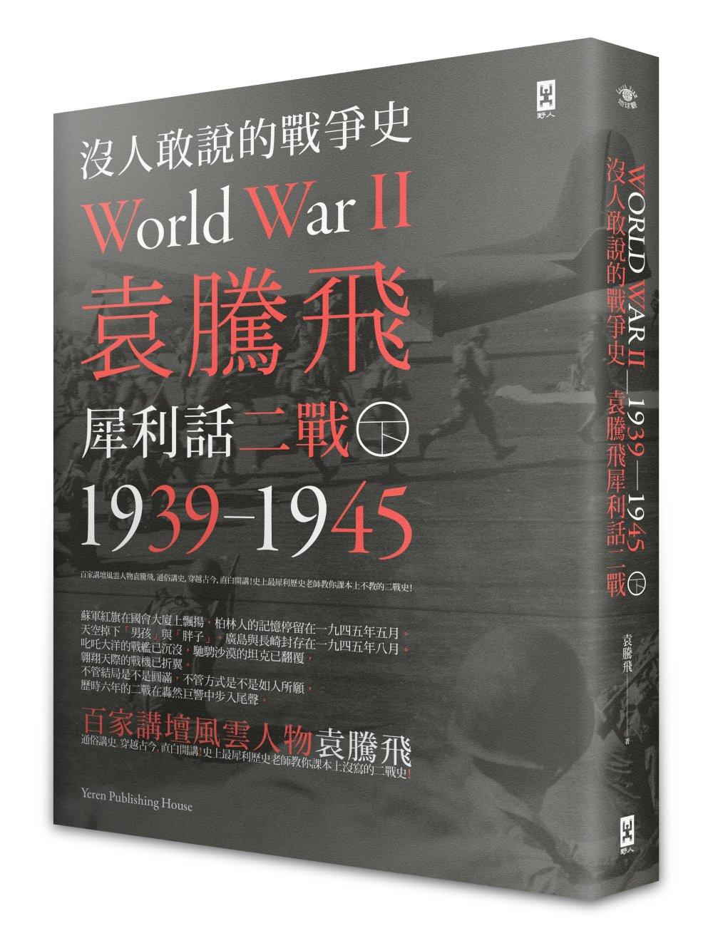 ◤博客來BOOKS◢ 暢銷書榜《推薦》沒人敢說的戰爭史:袁騰飛犀利話二戰﹝1939-1945年﹞(下冊)