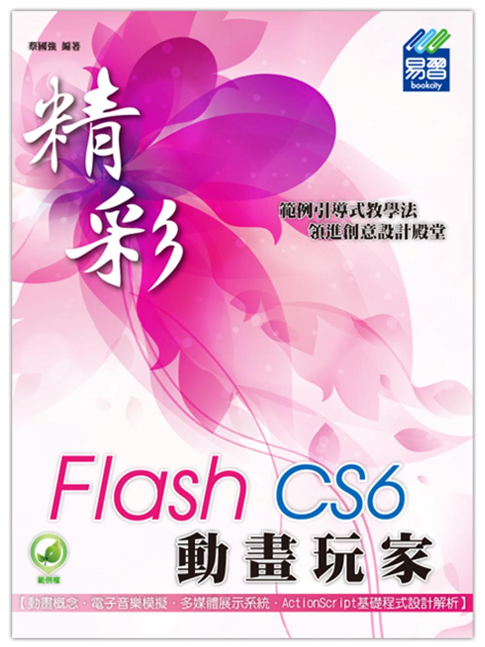 精彩 Flash CS6 動畫...