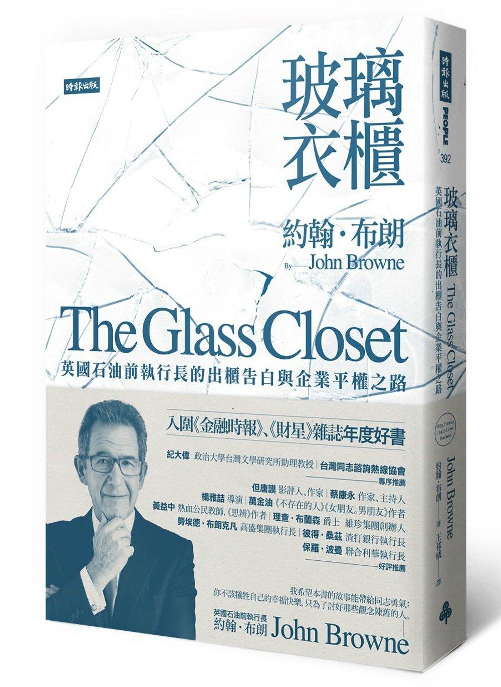 玻璃衣櫃:英國石油前執行長的出櫃告白與企業平權之路