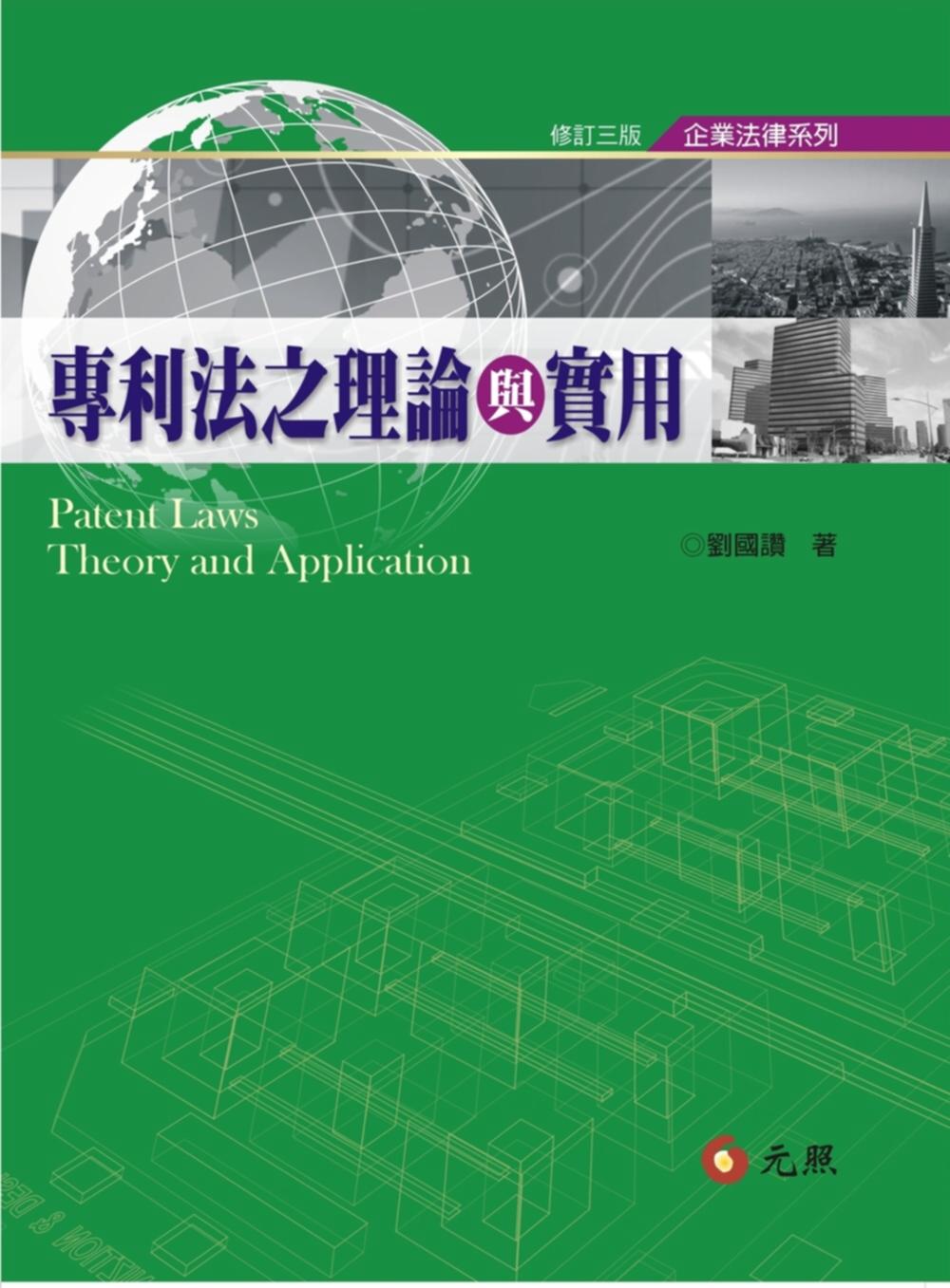 專利法之理論與 ^(三版^)