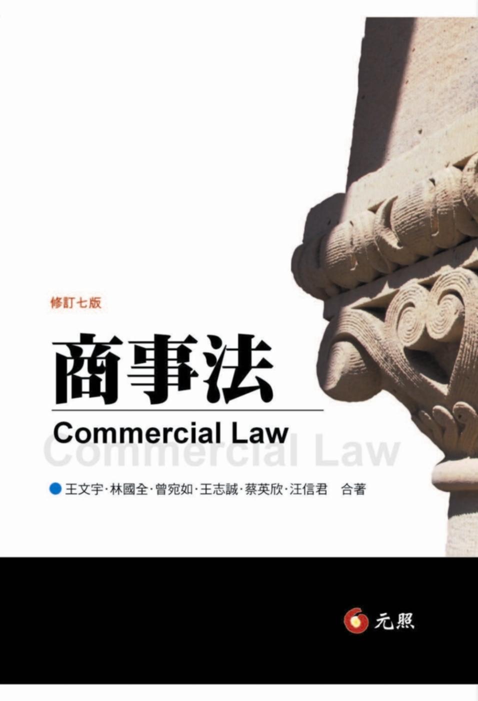 商事法(七版)