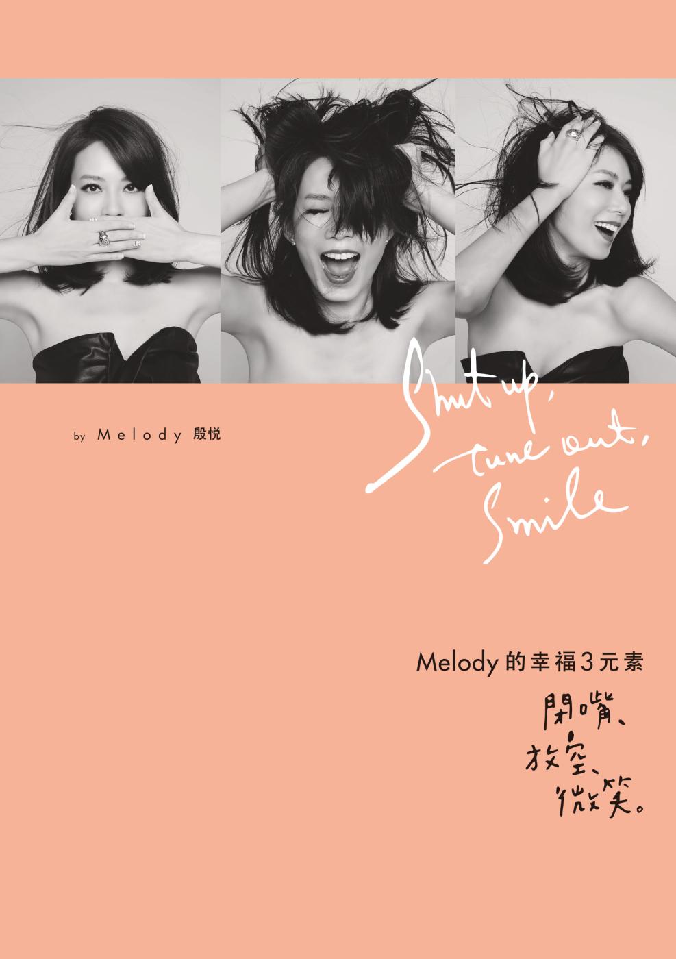 Melody的幸福3元素:閉嘴、放空、微笑