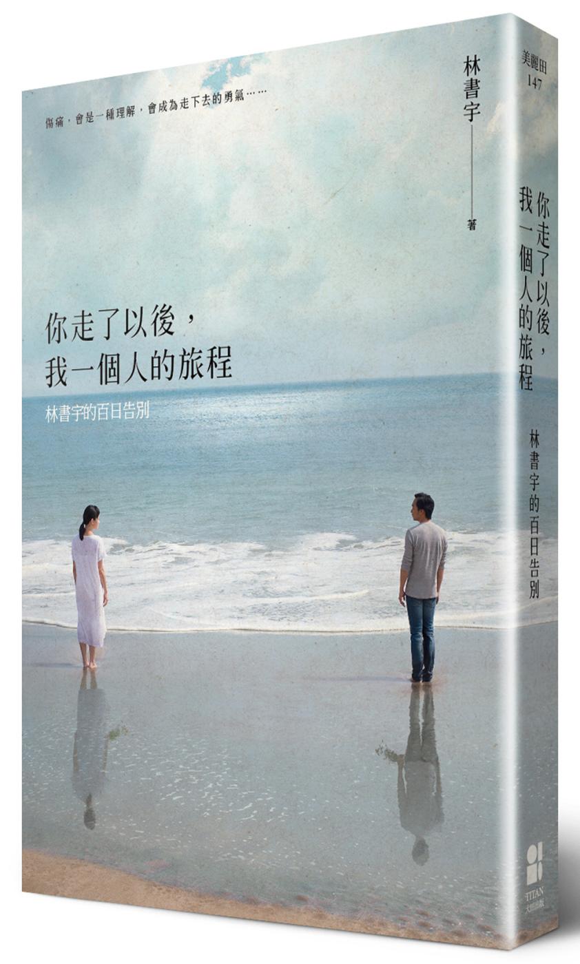 你走了以後,我一個人的旅程:林書宇的百日告別 (作者簽名限量版)