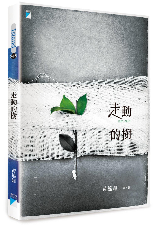 走動的樹:黃遠雄詩選1967-2013