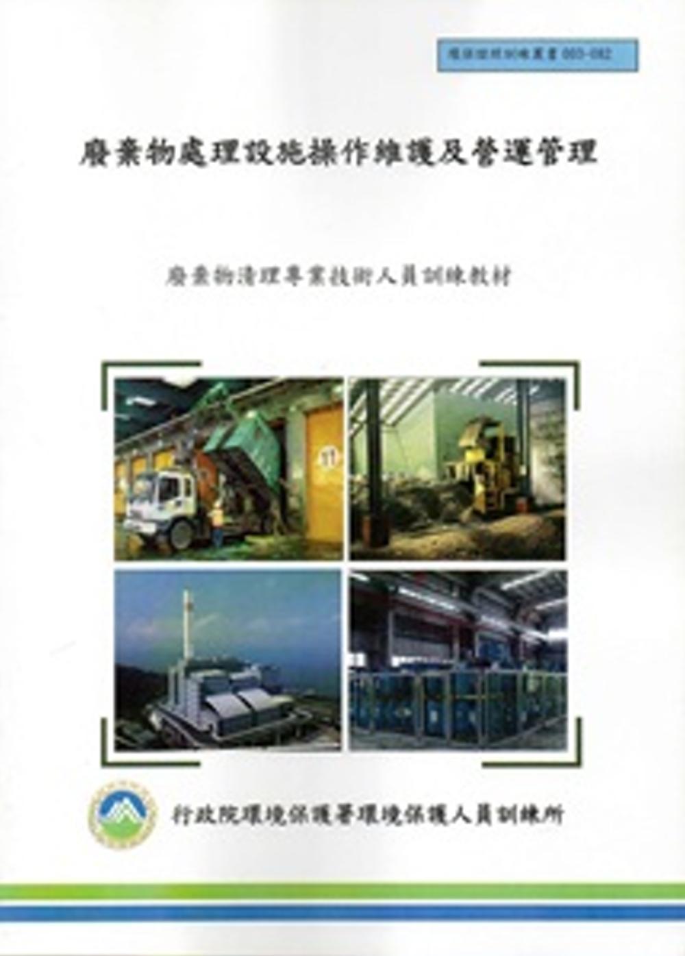 廢棄物處理設施操作維護及營運管理:廢棄物清理 技術人員訓練教材