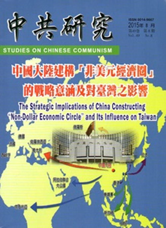 中共研究月刊第49卷08期^(104 08^)