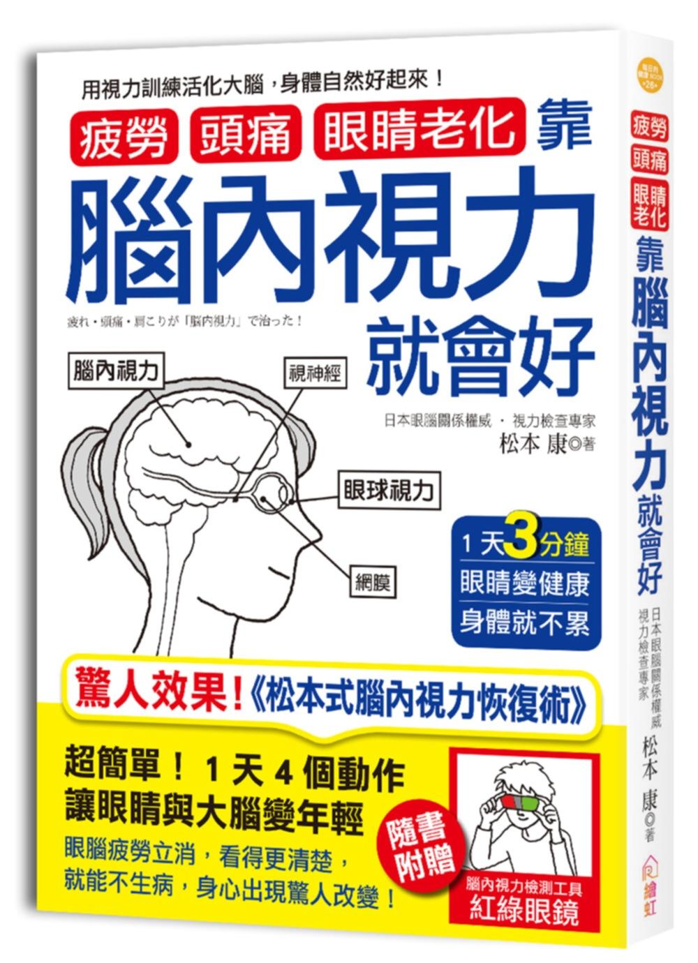 疲勞、頭痛、眼睛老化靠腦內視力就會好:1天3分鐘,眼睛變健康,身體就不累!(隨書附贈「紅綠眼鏡」,立即檢測你的腦內視力!)