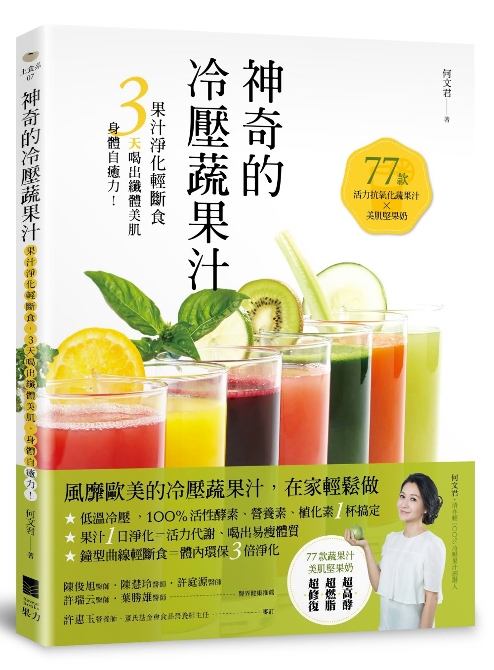 神奇的冷壓蔬果汁:果汁淨化輕斷...