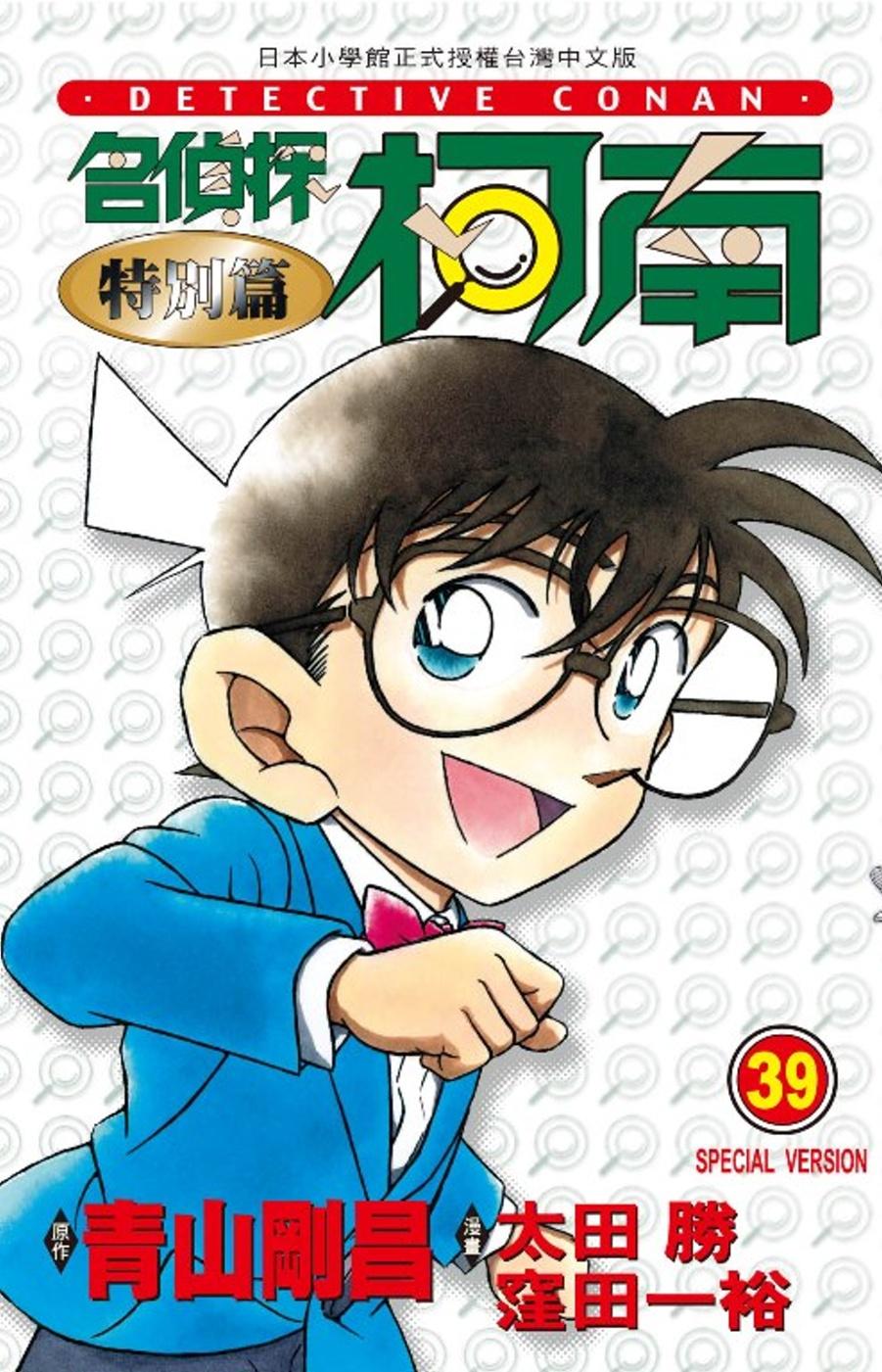 名偵探柯南特別篇(39)