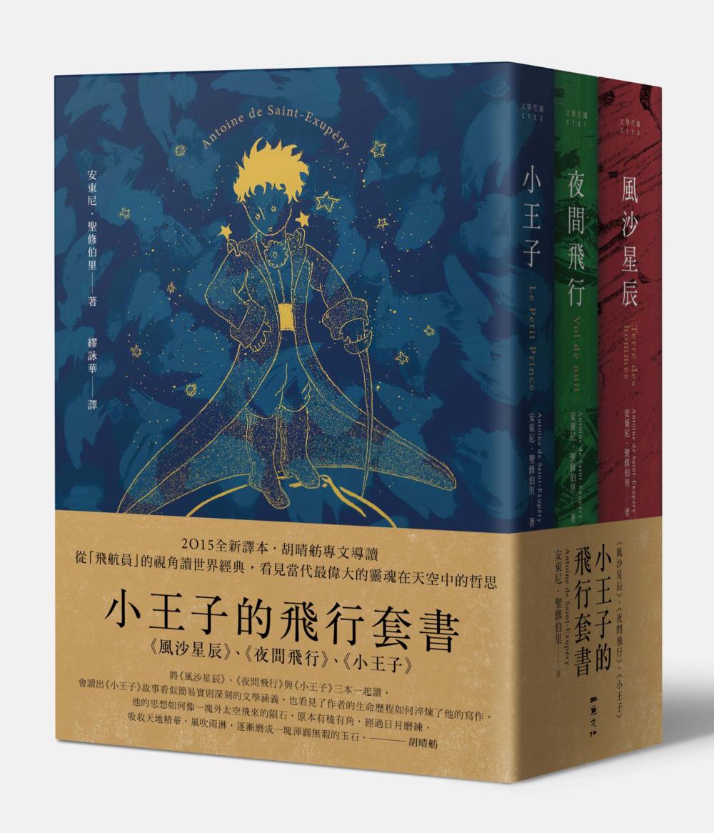 小王子的飛行套書:風沙星辰、夜間飛行、小王子(胡晴舫專文導讀 2015文學強譯本)
