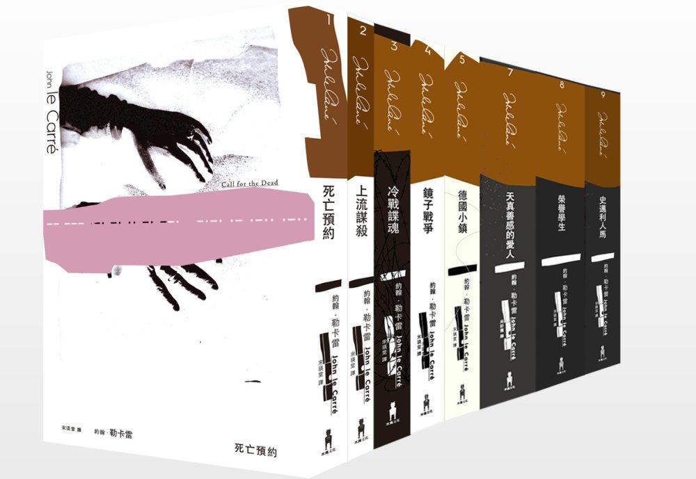 二十世紀諜報小說大師 約翰‧勒卡雷典藏套書(上)