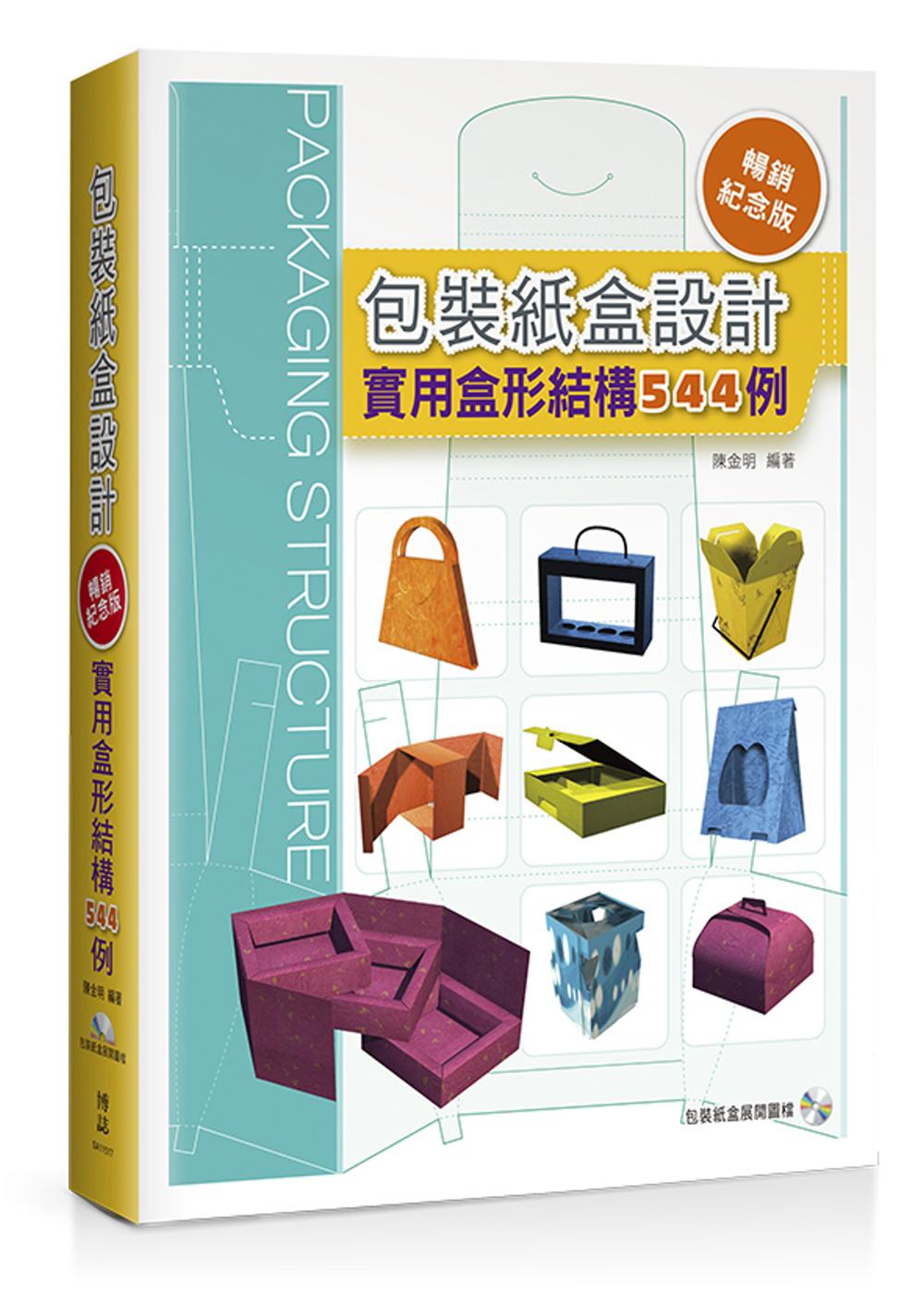 暢銷 版^!包裝紙盒 : 盒形結構544例