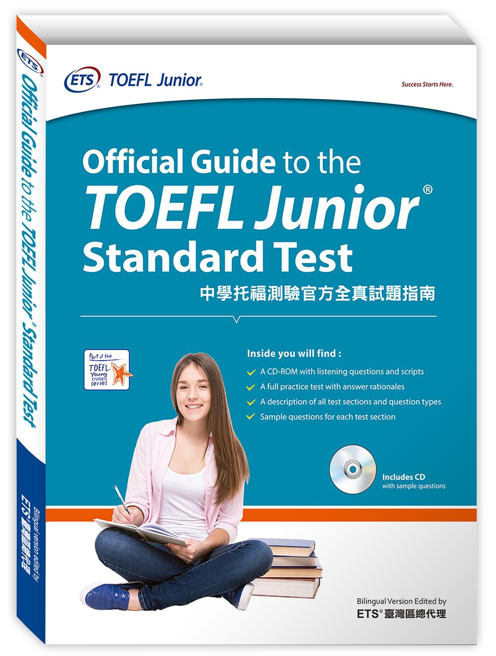 中学托福测验官方全真试题指南:Official Guide to the TOEFL Junior Standard Test(附光盘)