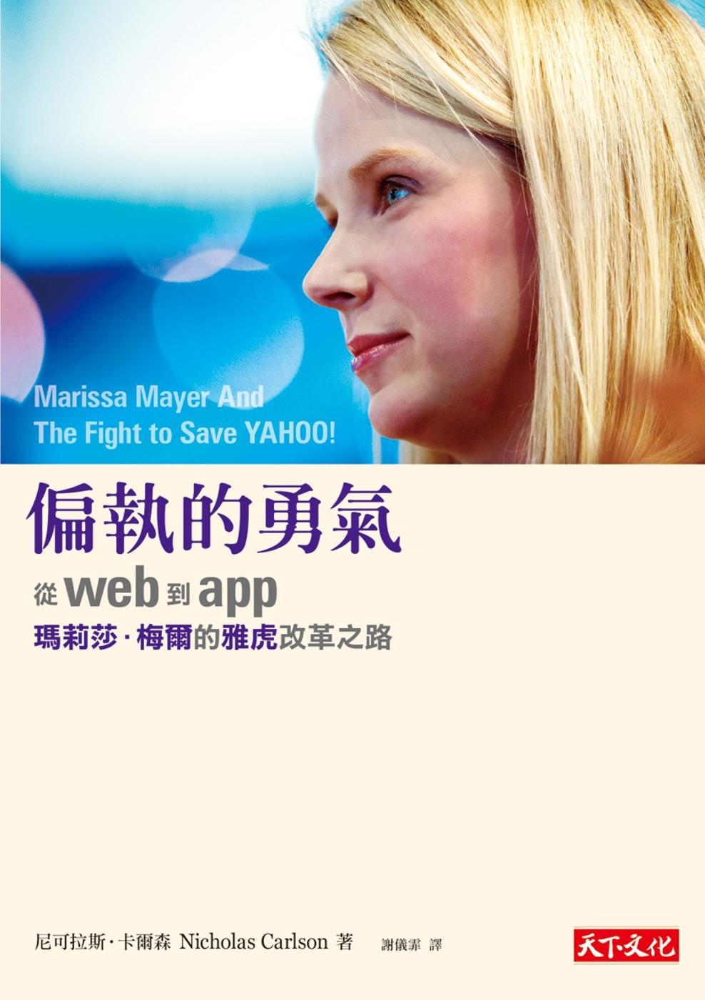 偏执的勇气:从web到app 玛莉莎.梅尔的雅虎改革之路