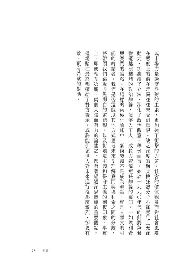 http://im1.book.com.tw/image/getImage?i=http://www.books.com.tw/img/001/069/13/0010691300_b_10.jpg&v=5613b0f0&w=655&h=609