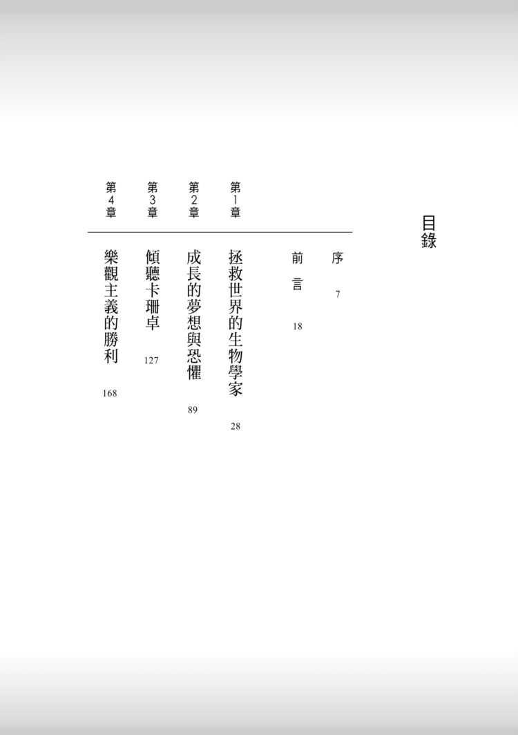http://im2.book.com.tw/image/getImage?i=http://www.books.com.tw/img/001/069/13/0010691300_bi_01.jpg&v=5613b0f1&w=655&h=609