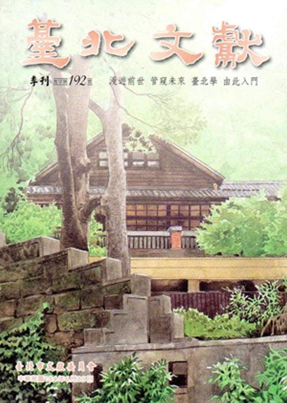 臺北文獻192期 104 06