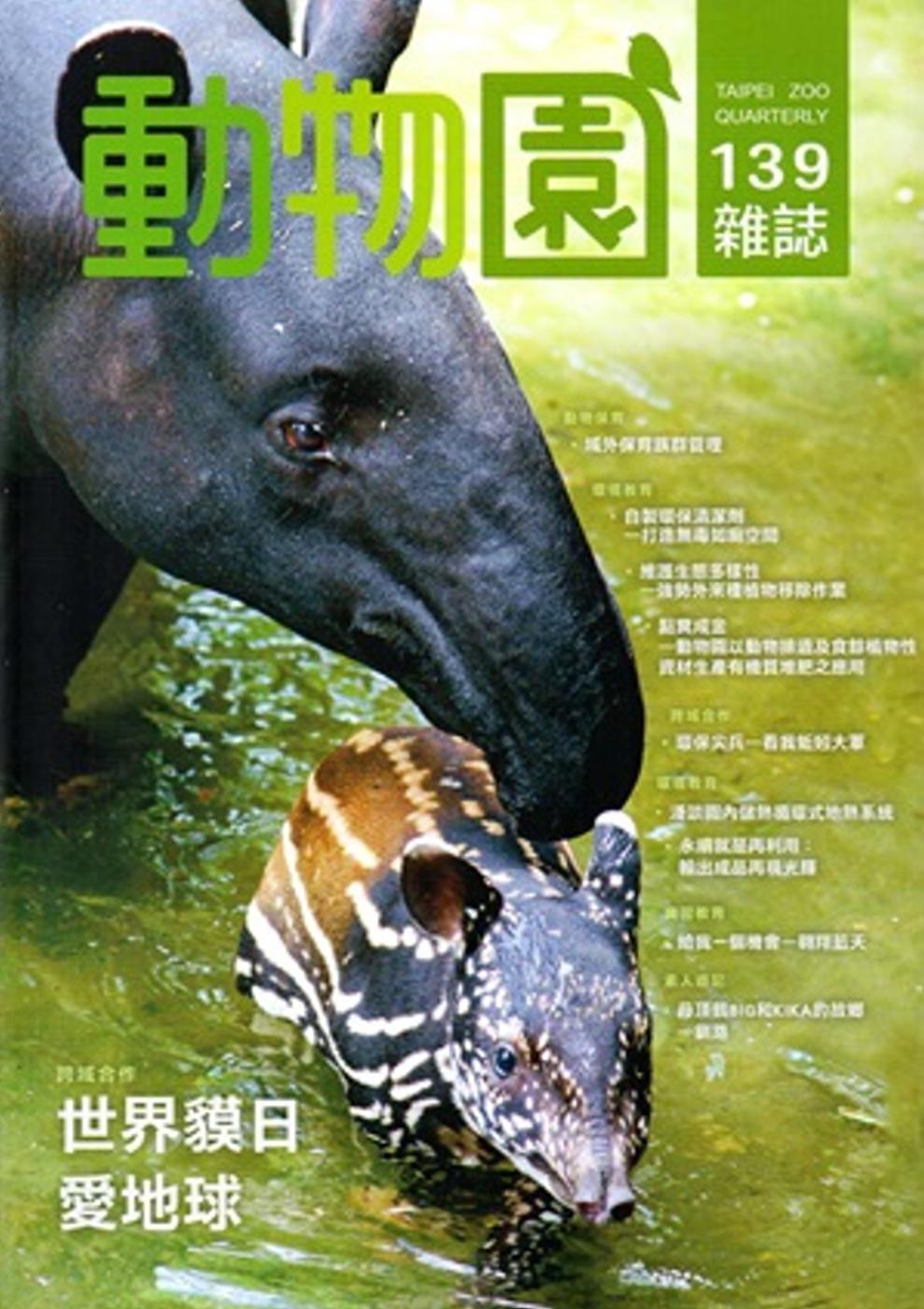 動物園雜誌139期-104.07