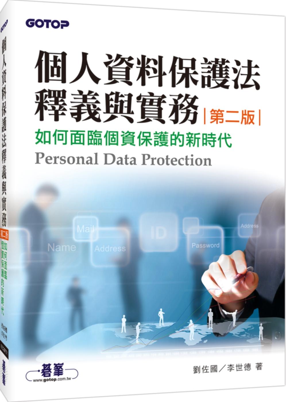 個人資料保護法釋義與實務:如何面臨個資保護的新時代(第二版)