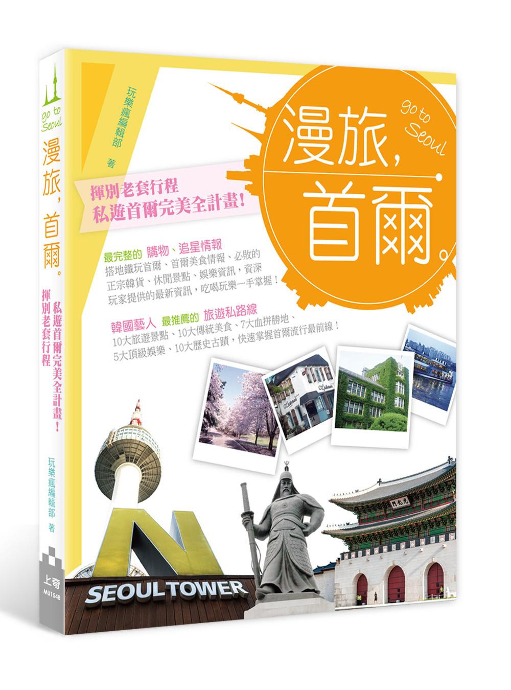 漫旅,首爾~:揮別老套行程,私遊首爾完美全計畫