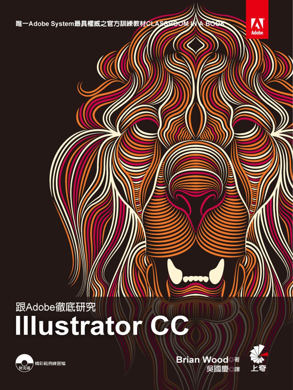 跟Adobe徹底研究 Adobe Illustrator CC(附光碟)