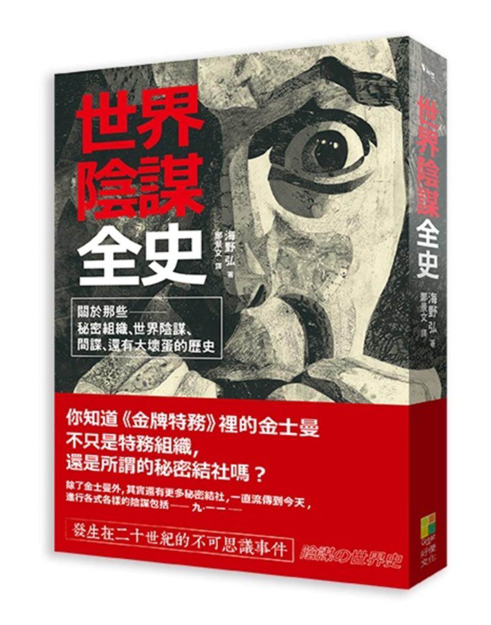 世界陰謀全史:關於那些秘密組織、世界陰謀、間諜,還有大壞蛋的歷史
